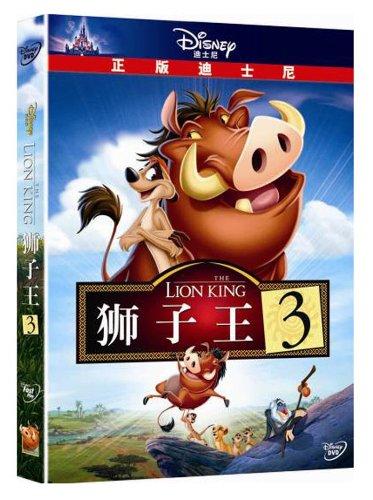 狮子王3下载