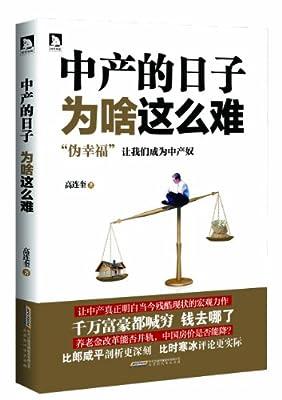 中产的日子为啥这么难.pdf