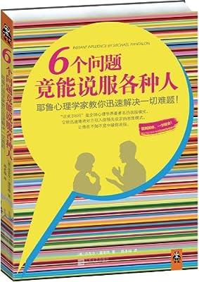 6个问题竟能说服各种人:耶鲁心理学家教你迅速解决一切难题!.pdf