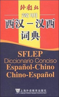 简明西汉-汉西词典.pdf