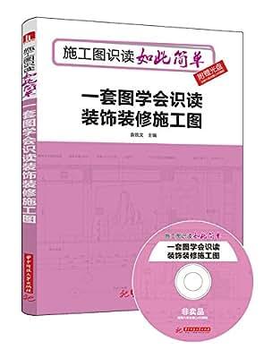 一套图学会识读装饰装修施工图.pdf