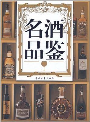 名酒品鉴.pdf