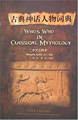 古典神话人物词典.pdf