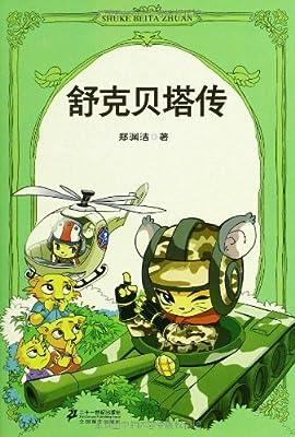 皮皮鲁4大名传:舒克贝塔传.pdf