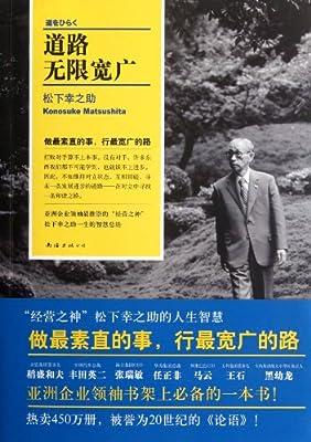 道路无限宽广.pdf