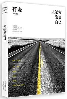 行走:去远方发现自己.pdf