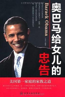 奥巴马给女儿的忠告.pdf
