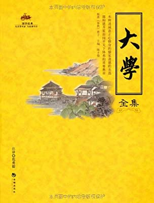 大学全集.pdf