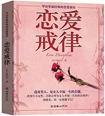 华语界最经典的恋爱指南:恋爱戒律.pdf