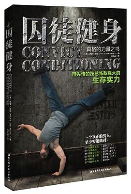 囚徒健身:用失传的技艺练就强大的生存实力.pdf