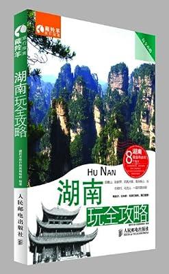 湖南玩全攻略.pdf