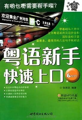 粤语新手快速上口.pdf