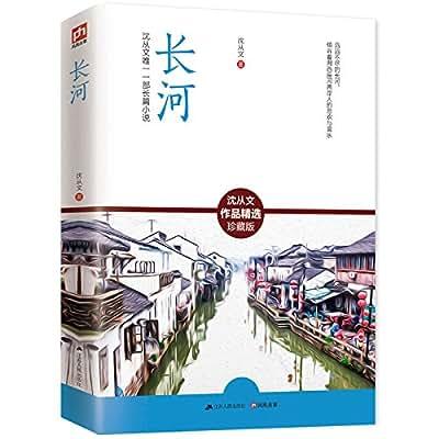 长河.pdf