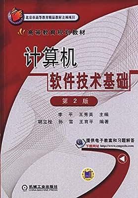 高等教育规划教材:计算机软件技术基础.pdf