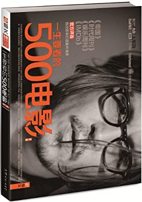 一生要看的500电影.pdf