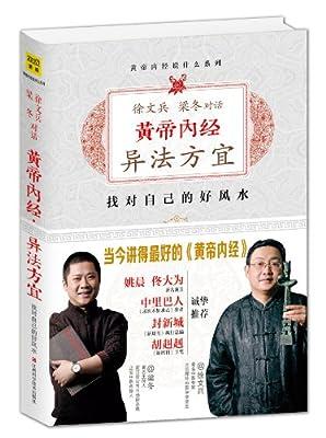 徐文兵、梁冬对话:黄帝内经•异法方宜•找对自己的好风水.pdf