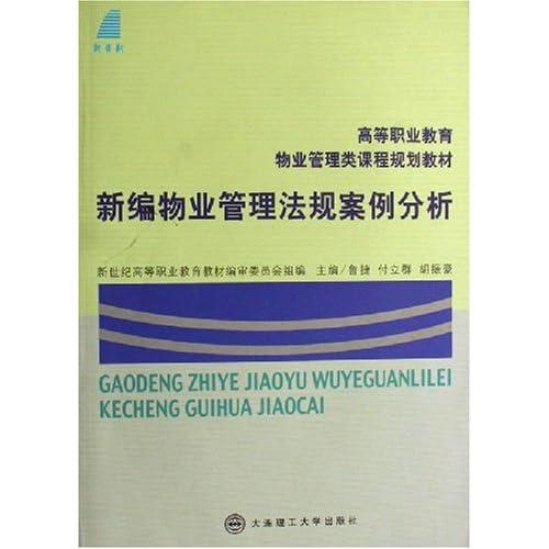 新编物业管理法规案例分析(高等职业教育物业管理类课程规划教材)