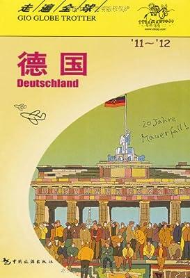 走遍全球:德国.pdf