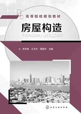高等院校规划教材:房屋构造.pdf