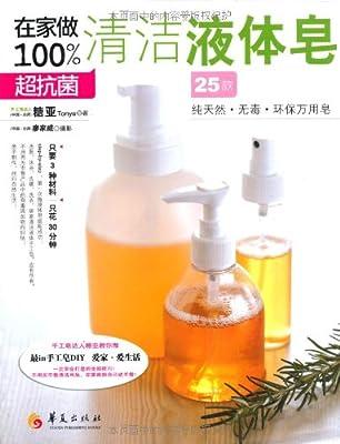 在家做100%超抗菌清洁液体皂.pdf