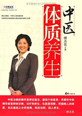 中医体质养生.pdf