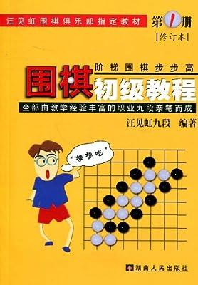 围棋初级教程.pdf