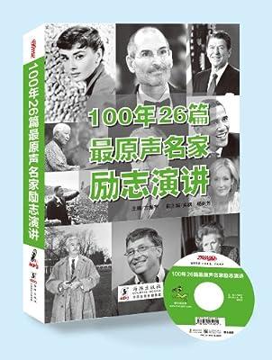 100年26篇最原声名家励志演讲.pdf