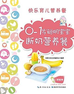 0-1岁聪明宝宝断奶营养餐.pdf