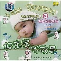 好宝宝听故事3:机制的小白兔