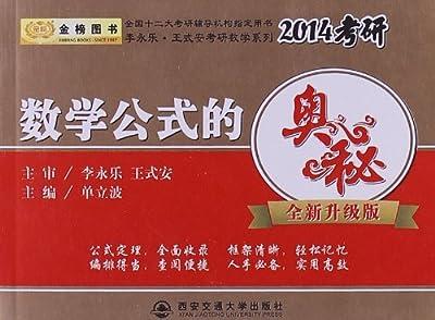 金榜图书•李永乐、王式安考研数学系列:数学公式的奥秘.pdf