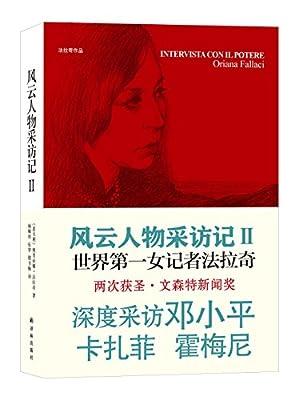 法拉奇作品:风云人物采访记2.pdf