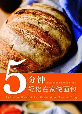 5分钟轻松在家做面包.pdf