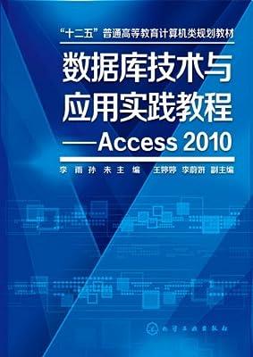 数据库技术与应用实践教程――Access2010.pdf