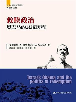 救赎政治/政治心理学前沿译丛.pdf