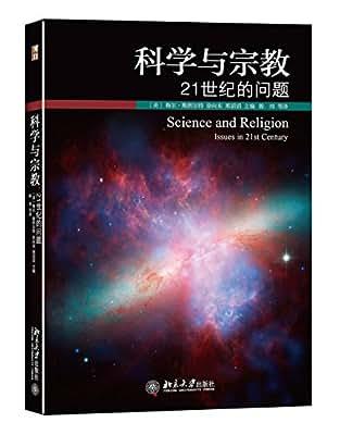 科学与宗教:21世纪的问题.pdf