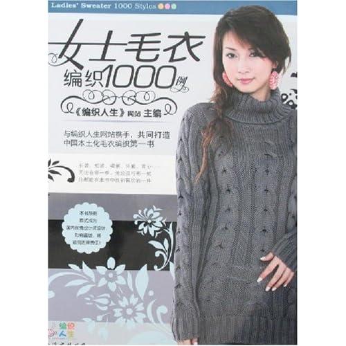 女士毛衣编织1000例