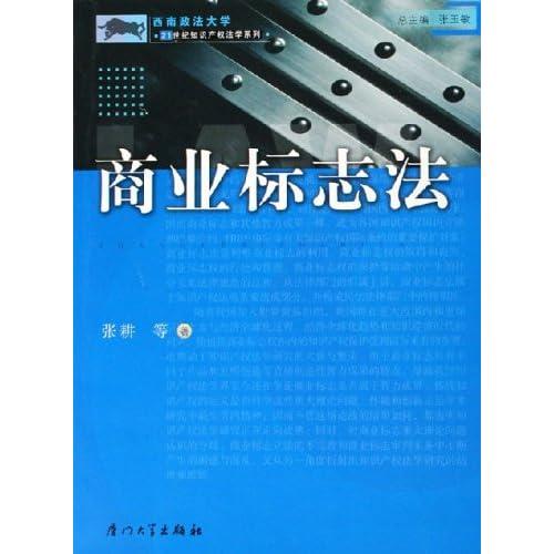 商业标志法/西南政法大学21世纪知识产权法学系列