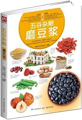 五谷杂粮磨豆浆.pdf