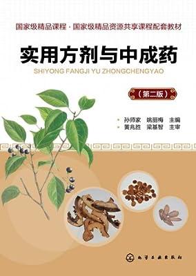 实用方剂与中成药.pdf