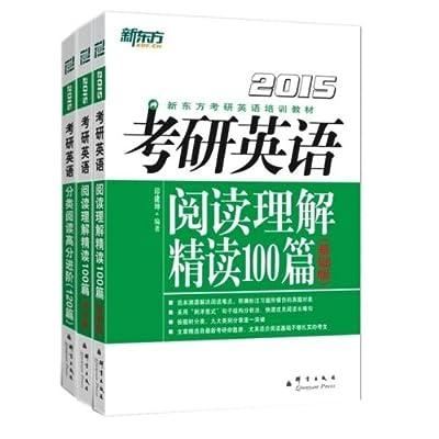 备考2015 新东方考研英语阅读套装共3册 考研英语阅读理解精读100篇 基础版 高分版+ 英语分类阅读高分进阶120篇.pdf