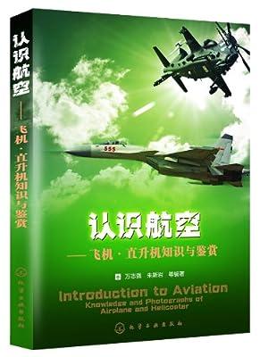 认识航空:飞机•直升机知识与鉴赏.pdf