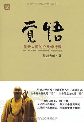 觉悟:星云大师的心灵修行课.pdf