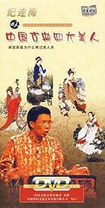 纪连海叹中国古典四大美人10dvd