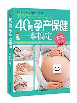 40周孕产保健一本搞定.pdf