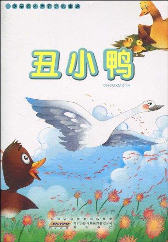 丑小鸭图片/大图欣赏 - 智购网网购大全