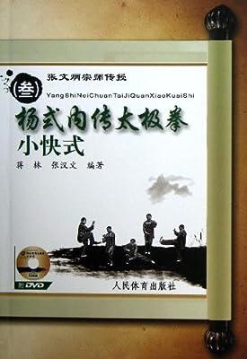 张文炳宗师传授3:杨式内传太极拳小快式.pdf