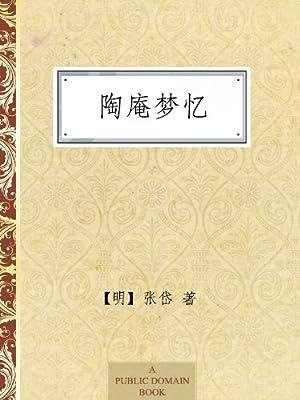 陶庵梦忆.pdf