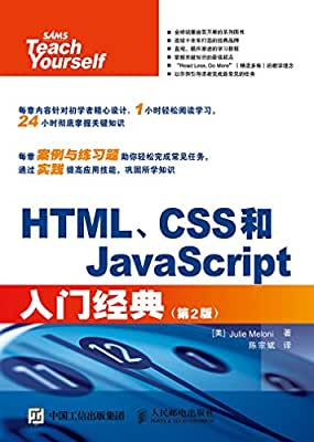 HTML、CSS和JavaScript入门经典.pdf