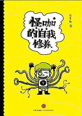 怪咖的自我修养.pdf