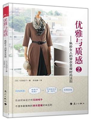 优雅与质感2:熟龄女人的穿衣显瘦时尚法则.pdf